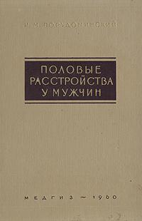 И. М. Порудоминский Половые расстройства у мужчин