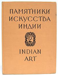 Памятники искусства Индии в собраниях музеев СССР