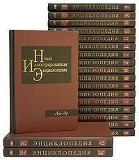 Новая иллюстрированная энциклопедия (комплект из 20 книг) иллюстрированная энциклопедия комплект из 7 книг