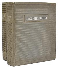 Русские поэты XVIII - XIX веков. Антология в двух томах