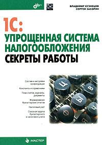Владимир Кузнецов, Сергей Засорин. 1C:Упрощенная система налогообложения. Секреты работы