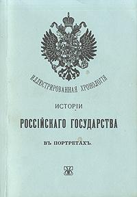 Иллюстрированная хронология истории Российского государства в портретах стоимость