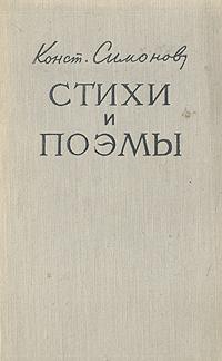 Константин Симонов Константин Симонов. Стихи и поэмы