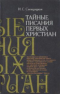 И. С. Свенцицкая Тайные писания первых христиан