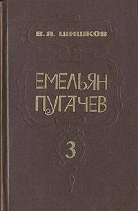 В. Я. Шишков Емельян Пугачев. В трех книгах. Книга 3 м в жижка емельян пугачев