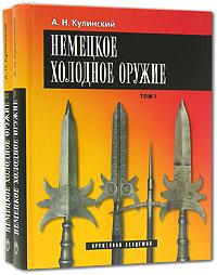 А. Н. Кулинский Немецкое холодное оружие (комплект из 2 книг)
