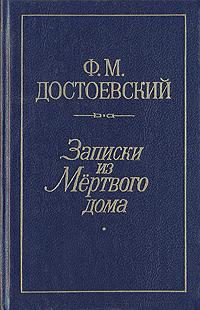 все цены на Ф. М. Достоевский Записки из Мёртвого дома онлайн