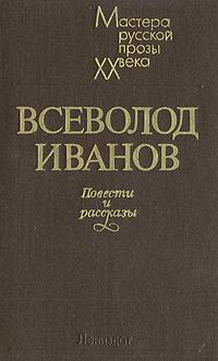Всеволод Иванов Всеволод Иванов. Повести и рассказы