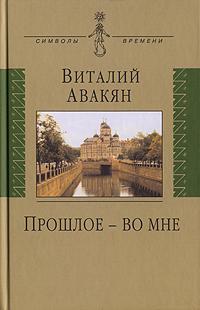 Виталий Авакян Прошлое - во мне