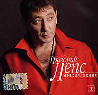 цена на Григорий Лепс Григорий Лепс. CD 1 (mp3)