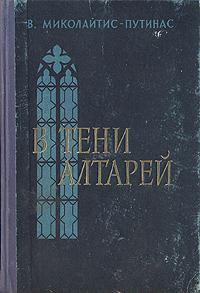 В. Миколайтис - Путинас В тени алтарей