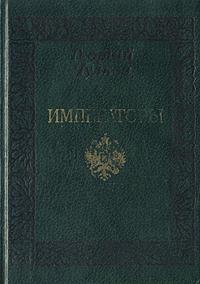 Георгий Чулков Императоры георгий чулков поэт воин