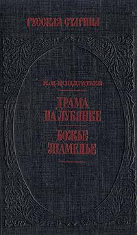 И. К. Кондратьев Драма на Лубянке. Божье знаменье