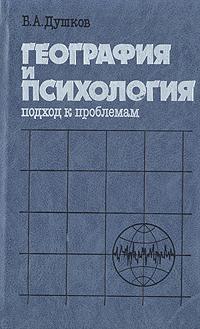 Б. А. Душков География и психология фоминова а психология школьной жизни пути решения проблем