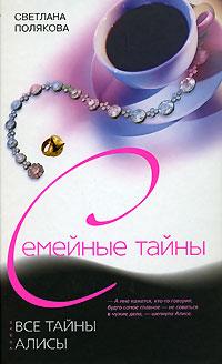 Светлана Полякова Все тайны Алисы