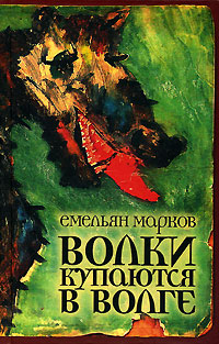 Емельян Марков Волки купаются в Волге