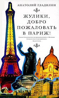 Анатолий Гладилин Жулики, добро пожаловать в Париж!