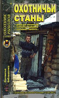 Охотничья библиотечка, № 9, 2007. Охотничьи станы цена