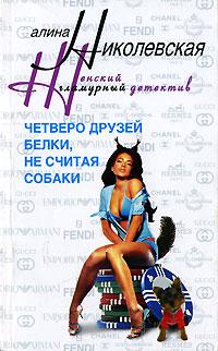 Алина Николевская Четверо друзей Белки, не считая собаки