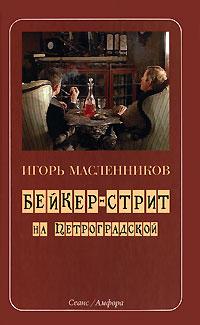 Игорь Масленников Бейкер-стрит на Петроградской игорь богданов федоров в кино