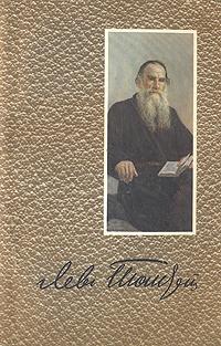 Л. Н. Толстой Л. Н. Толстой. Собрание сочинений в двенадцати томах. Том 3