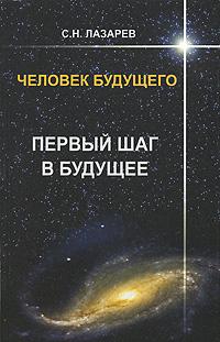 С. Н. Лазарев Человек будущего. Первый шаг в будущее