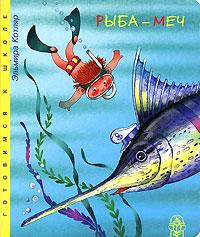 Эльмира Котляр Рыба-меч