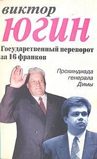 Виктор Югин Государственный переворот за 16 франков