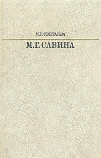 М. Г. Светаева М. Г. Савина