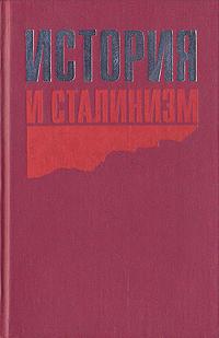История и сталинизм