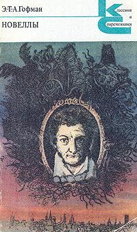 Э. Т. А. Гофман Новеллы