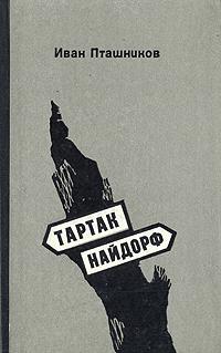 Иван Пташников Тартак. Найдорф добрусин в сожженные письма повесть безумной любви