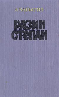 Разин Степан Автор его - замечательный художник слова - считается одним...