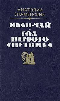 Иван-чай. Год первого спутника В предлагаемых романах...