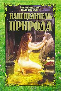 Виктор Завадский, Ольга Завадская Наш целитель природа
