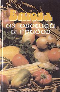 А. А. Крылов, А. И. Крылова, Л. А. Авдеева Блюда из овощей и грибов