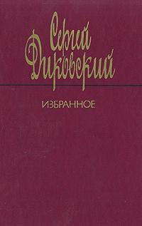 Сергей Диковский. Сергей Диковский. Избранное