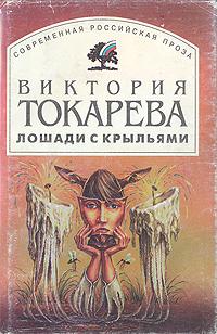 Виктория Токарева Лошади с крыльями цена и фото