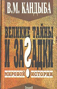 В. М. Кандыба Великие тайны и загадки мировой истории а деко великие загадки истории