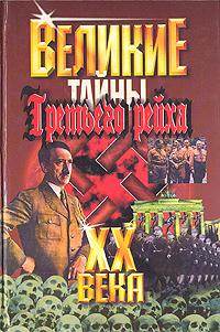 Великие XX века. Тайны Третьего Рейха