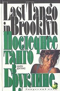 Кирк Дуглас Последнее танго в Бруклине картина тв в бруклине