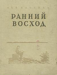 Лев Кассиль Ранний восход
