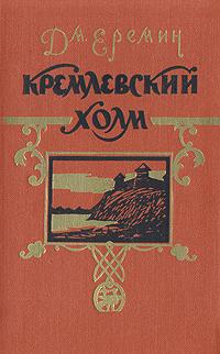 Кремлевский холм | Еремин Дмитрий Иванович