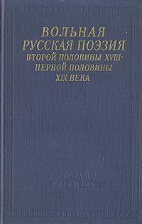 Вольная русская поэзия второй половины XVIII - первой половины XIX века
