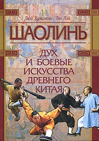 Люй Хунцзюнь, Тэн Лэй Шаолинь. Дух и боевые искусства Древнего Китая (+ CD-ROM) телефон из китая