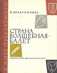 Э. Бочарникова Страна волшебная - Балет волшебный мир танца