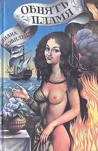 Диана Хэвиленд Обнять пламя алина весенняя любовь – это искусство а секс – ремесло эротический роман
