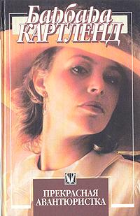 Барбара Картленд Прекрасная авантюристка