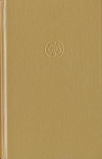 Дж. Р. Р. Толкин Властелин Колец. В трех книгах. Книга 2. Две крепости