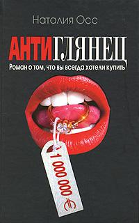 Наталия Осс Антиглянец